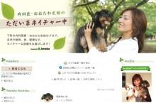 【エンタがビタミン♪】おおたわ史絵、紀州犬の射殺に心痛める「ただ餌をあげるだけじゃ犬は育たない」