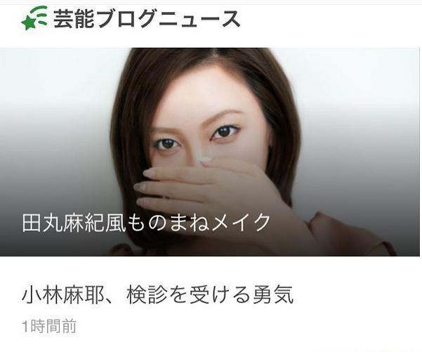 田丸麻紀が投稿したブログニュースの画像(画像は『田丸麻紀 Instagram』より)