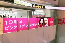 渋谷ヒカリエでピンクリボン応援プロジェクト。バービーが乳がん検診を呼びかける。