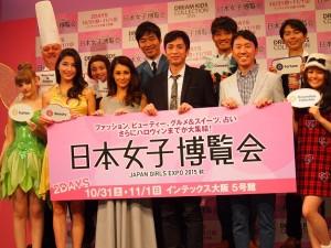 「日本女子博覧会」記者会見にて。