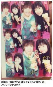 17歳の橋本マナミ(左)(画像は『橋本マナミオフィシャルブログ』のスクリーンショット)