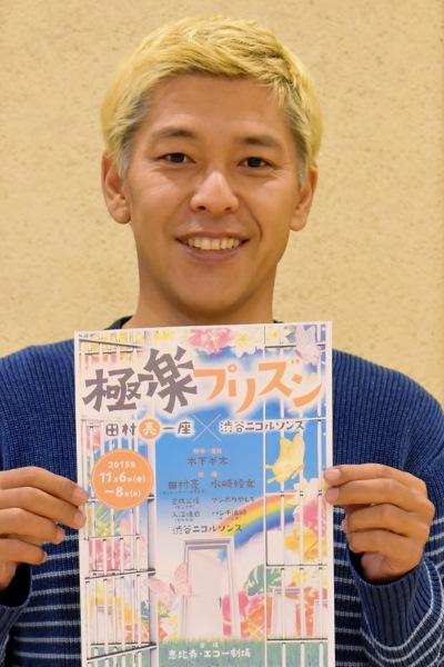 「どこかの劇団とやりたい。刺激を求める劇団があれば是非!!」田村亮