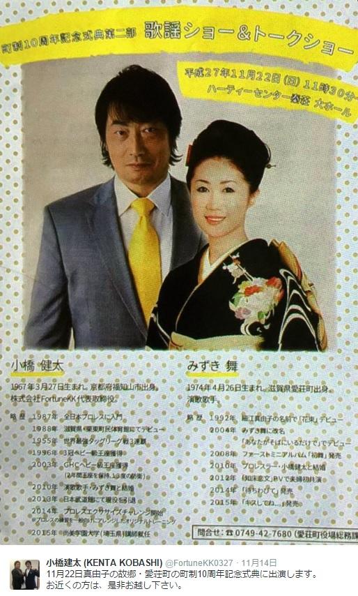小橋建太と妻・みずき舞のポスター(画像は『小橋建太 ツイッター』のスクリーンショット)