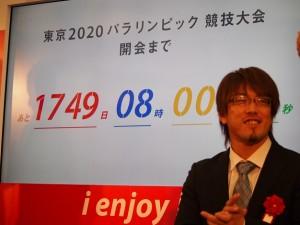 2020年パラリンピックへのカウントダウンが始まった