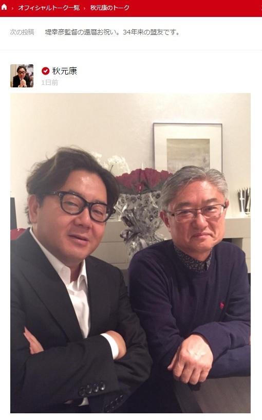 秋元康と堤幸彦さん(画像は『トークアプリ755 秋元康のトーク』のスクリーンショット)