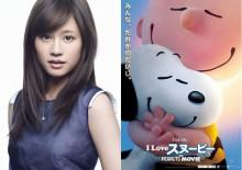 【エンタがビタミン♪】前田敦子、映画『I LOVE スヌーピー』に「泣けますよね!」