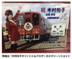 九州鉄道記念館から配られた記念乗車証(画像は『木村裕子オフィシャルブログ』のスクリーンショット)