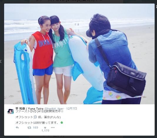 「姉・平愛梨によるオフショット(画像は『平祐奈 Yuna Taira ツイッター』のスクリーンショット)
