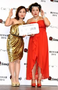『Simeji 今年の顔文字大賞 2015』発表会にて今年の顔文字『真顔』を表現したキンタロー。とバービー
