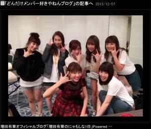AKB10周年のチームKメンバーと(画像は『増田有華オフィシャルブログ』のスクリーンショット)