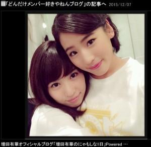 増田有華と仲川遥香(画像は『増田有華オフィシャルブログ』のスクリーンショット)