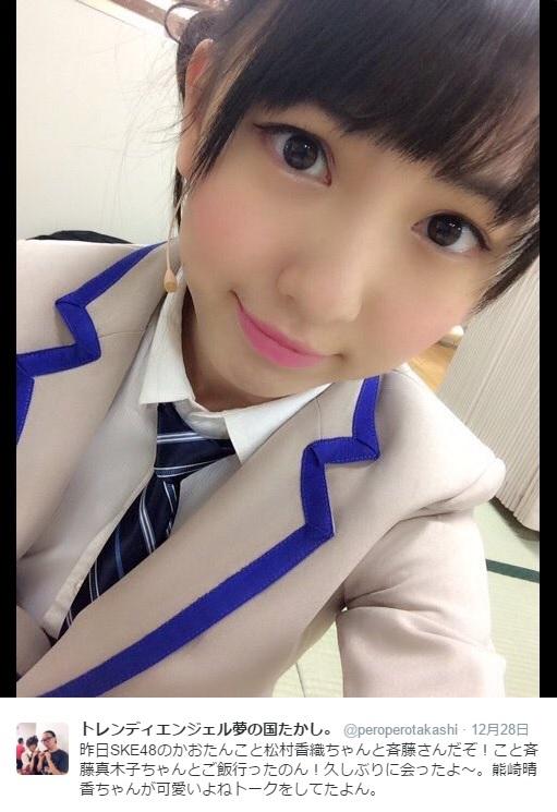 【エンタがビタミン♪】トレンディエンジェルたかし、SKE48かおたんと食事「高木由麻奈に会いたい」