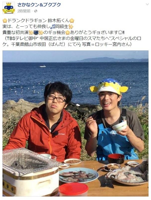 『金スマ』ロケでの鈴木拓とさかなクン(画像は『さかなクン&プクプク Facebook』のスクリーンショット)