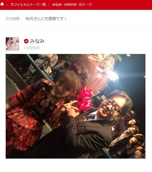 高橋みなみと秋元康(画像は『トークアプリ755 みなみ(AKB48)のトーク』のスクリーンショット)
