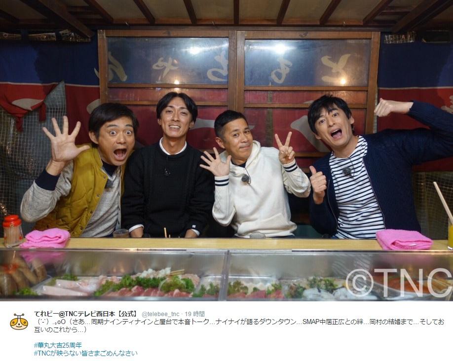 屋台で語らう華丸・大吉とナインティナイン(画像は『twitter.com/telebee_tnc』のスクリーンショット)