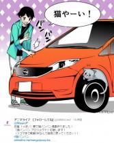 """【エンタがビタミン♪】SPEED島袋寛子も拡散 """"猫バンバンプロジェクト""""って?"""