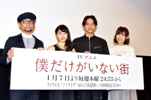 TVアニメ『僕だけがいない街』完成披露試写会 にて