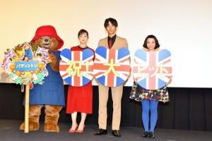 映画『パディントン』舞台挨拶に登壇した松坂桃李、斉藤由貴、三戸なつめ、パディントン