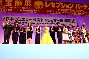 『第27回日本ジュエリーベストドレッサー賞』表彰式より