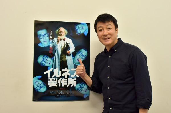 加藤浩次座長の元に『イルネス製作所』のお馴染みメンバーが集まった