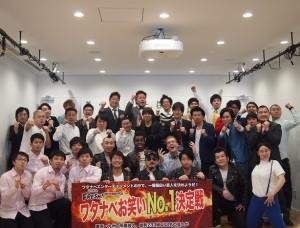 『ワタナベお笑いNo.1』決勝に出場する芸人たち