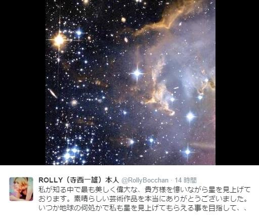 星空に悲しみを託すROLLY(出典:https://twitter.com/RollyBocchan)