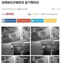 【海外発!Breaking News】歩きスマホに夢中の女性、川に転落し死亡(中国)