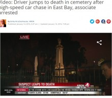 【海外発!Breaking News】車両盗難の男「墓地」に転落死 高速道路で追い詰められ(米)