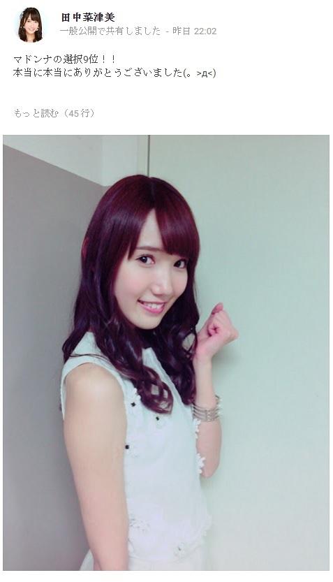 【エンタがビタミン♪】AKB48加藤玲奈、リクアワ『マドンナの選択』9位に感涙
