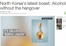【海外発!Breaking News】北朝鮮「二日酔い知らず」の酒を開発 原材料は朝鮮人参エキスともち米