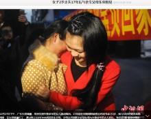【海外発!Breaking News】人混みではぐれた2歳の娘。17年を経て両親と再会(中国)