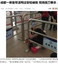 【海外発!Breaking News】「動物は同乗禁止」駅で注意された女性、その場で鴨の首を…(中国)