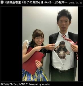 須田亜香里と島田秀平(出典:http://ameblo.jp/ske48official)