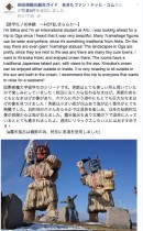 秋田県の冬まつりや温泉を留学生が初体験。感想をフェイスブックページで公開