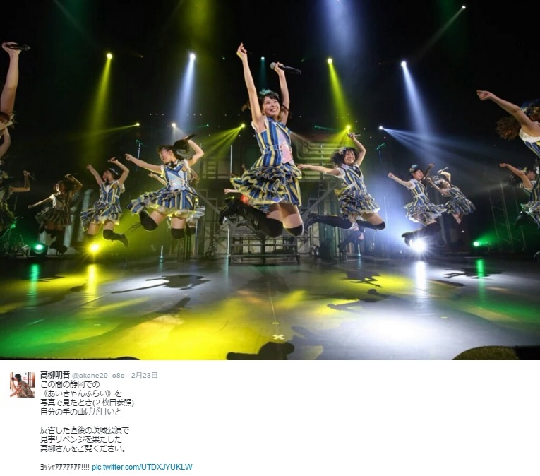 SKE48静岡公演でのジャンプ(出典:https://twitter.com/akane29_o8o)