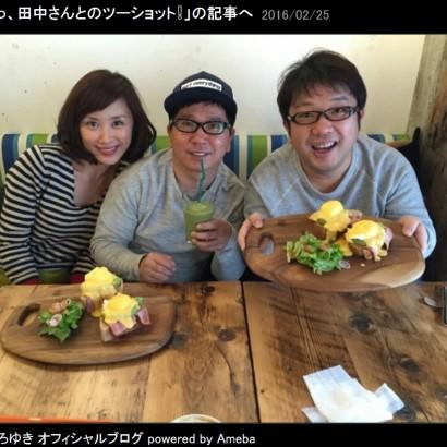 【エンタがビタミン♪】爆問・田中&山口もえ夫妻が寄り添う レア写真を天野ひろゆきが公開