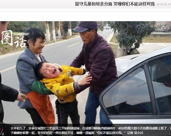 春節の連休が終わると中国の地方部ではこんな悲しい情景も(出典:http://news.163.com)