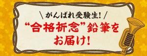 大幸薬品の『正露丸』は浅草神社にて御祈祷を行った特別な五角(合格)鉛筆を全国7都市10箇所の会場配布