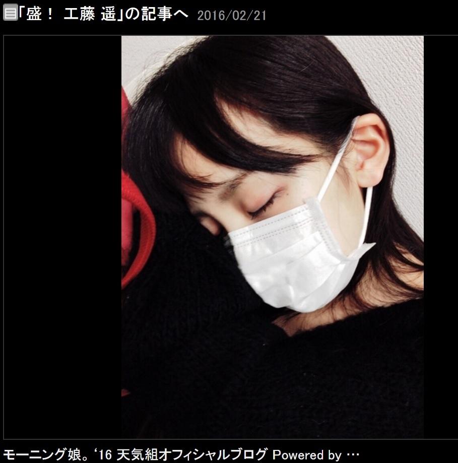 インフルエンザにかかった飯窪春菜(出典:http://ameblo.jp/morningmusume-10ki)