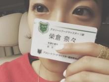 【エンタがビタミン♪】榮倉奈々が『アスリートフードマイスター』取得