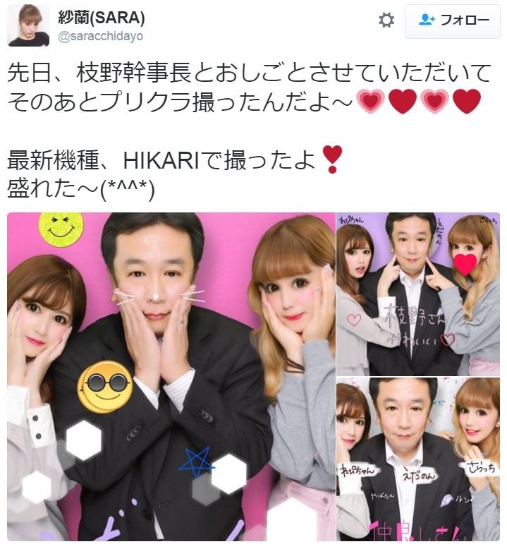 【エンタがビタミン♪】枝野幸男議員、人気JKモデルとプリクラ「かわいくなってんじゃねーか」
