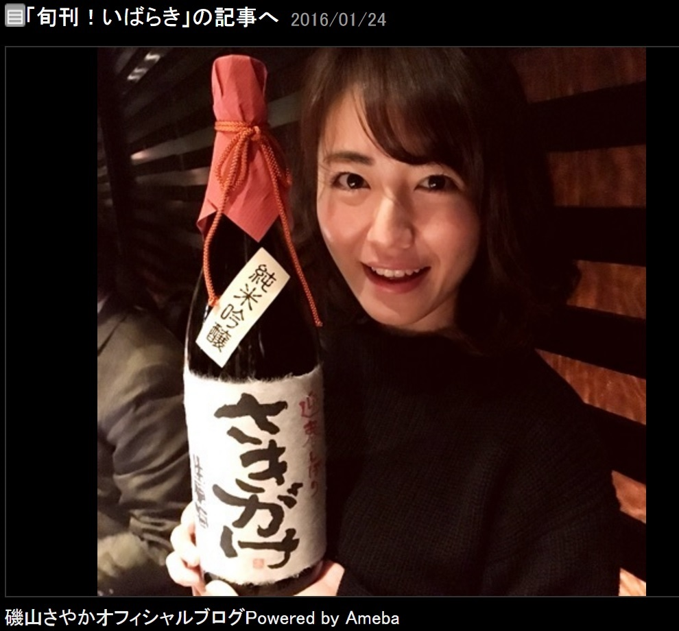 お酒を堪能する磯山さやか(出典:http://ameblo.jp/sayaka-isoyama)