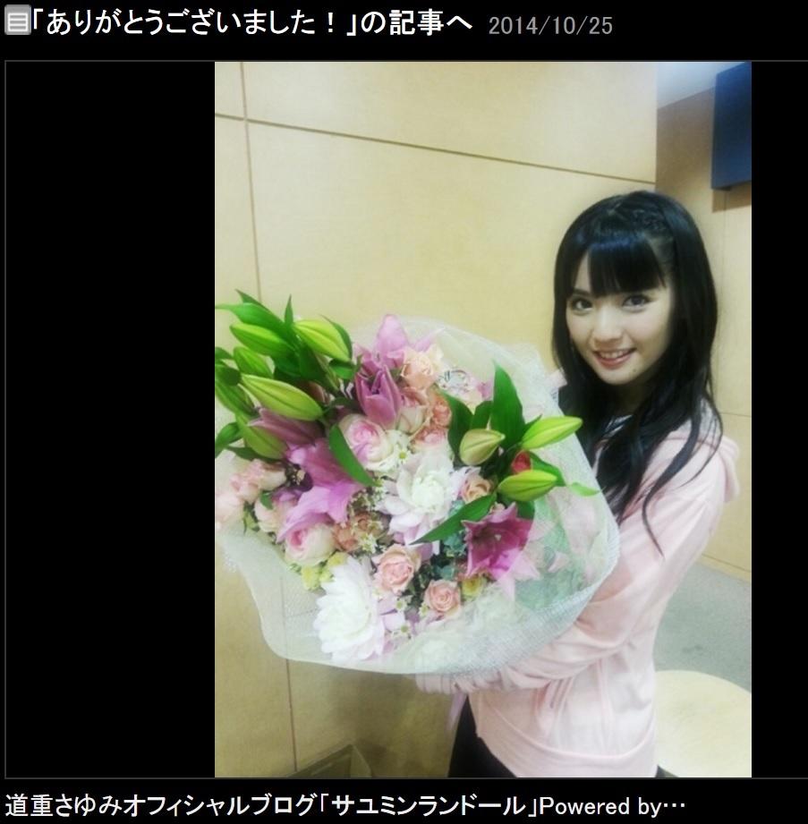 2014年10月24日、『Mステ』から花束を贈られた道重さゆみ(出典:http://ameblo.jp/sayumimichishige-blog)