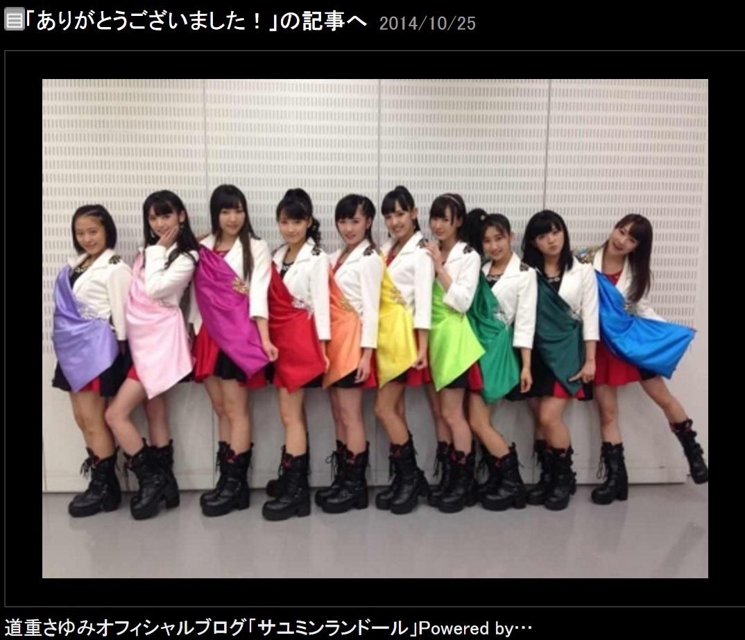 モーニング娘。'14(出典:http://ameblo.jp/sayumimichishige-blog)