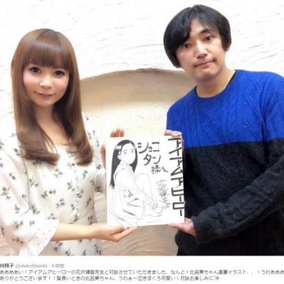 【エンタがビタミン♪】しょこたん 『アイアムアヒーロー』花沢健吾さんの直筆イラストに歓喜