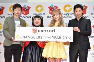 『第1回 CHANGE LIFE OF THE YEAR 2016』授賞式にて 受賞者とアンバサダーの渡辺直美