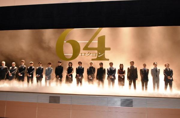 スクリーンが上がり、スモークの中から現れた豪華キャスト15名と瀬々敬久監督、横山秀夫氏