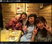 【エンタがビタミン♪】SMAPが撮影! 指原莉乃、渡辺直美とキャイ~ンの記念写真