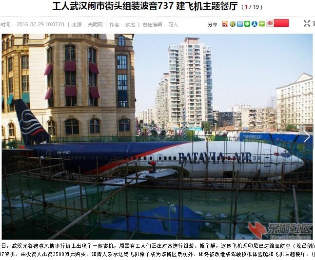 【海外発!Breaking News】仰天! 繁華街に突如出現したボーイング737型機レストラン(中国)