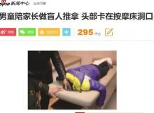 【海外発!Breaking News】マッサージサロンで子供の事故多発 頭がベッド穴から抜けず(中国)